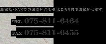 お電話・FAXでのお問い合わせはこちらまでお願いします。[TEL]075-811-6464[FAX]075-811-6455
